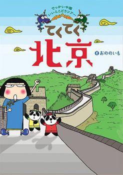 てくてく北京・表紙.jpg